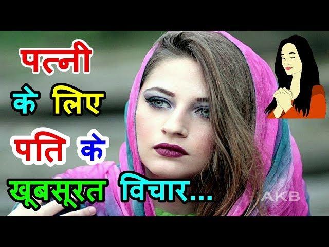 ??? ????? ??????? - Pati Patni - suvichar in hindi - life quotes - inspirational quotes - wife.