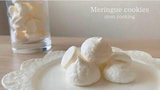 Meringue cookie | syun cooking's recipe transcription