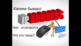 видео статический ip адрес