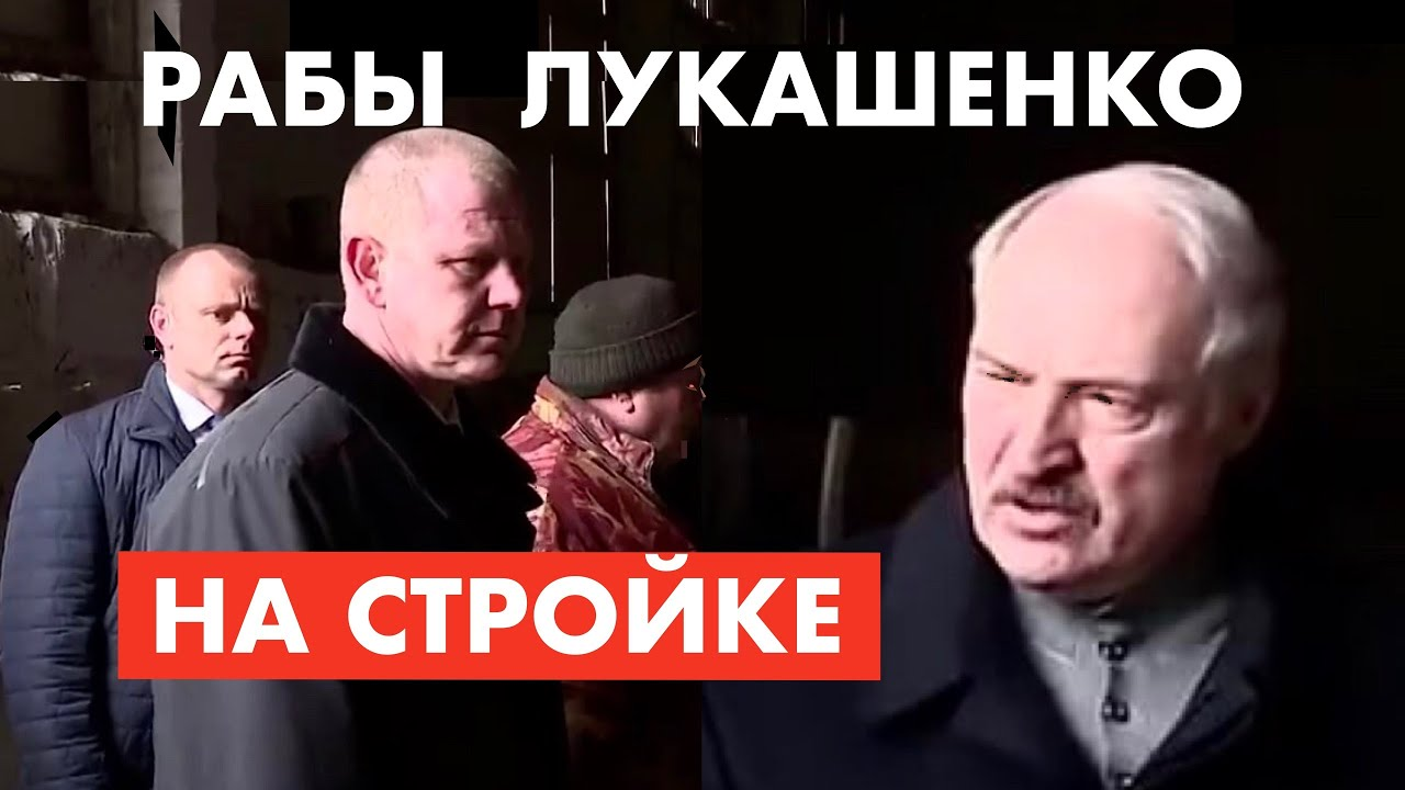 Белорусские рабочие в рабстве у Лукашенко [12+]