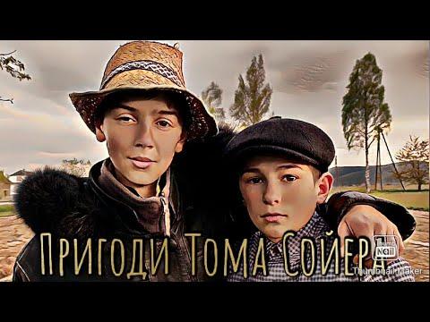 Пригоди Тома Сойера - Rosilna Production