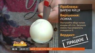 Действенные способы очистки вареных яиц существенно облегчат вашу жизнь