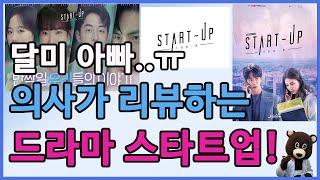 스타트업 드라마 수지 등장인물 리뷰 하이라이트 ost …