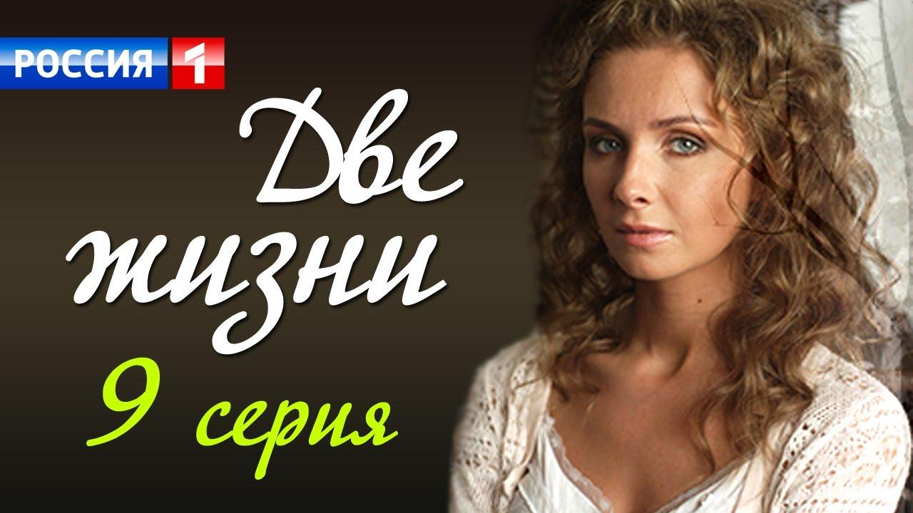 Две жизни 9 серия / Русские мелодрамы 2017 #анонс Наше кино MyTub.uz