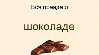 Вся правда о шоколаде. 11 июля- Всемирный День Шоколада!