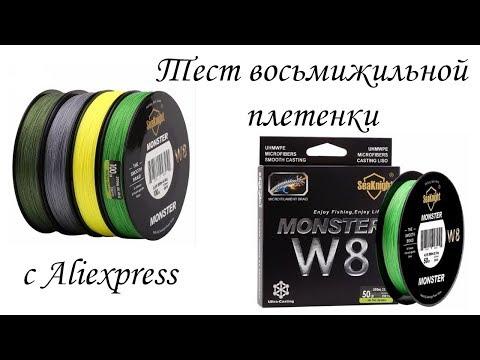 Восьмижильный плетеный шнур SeaKnight Monster W8 с AliExpress   Тест на разрыв, измерение толщины