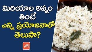 మిరియాల అన్నంతో ఎన్ని ప్రయోజనా లో తెలుసా? | Hidden Health Benefits Of Black Pepper Rice | YOYO TV