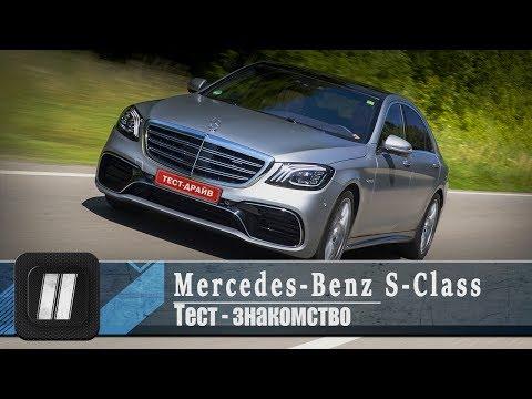 Mercedes Benz S class 2017. 2 Лошадиные силы