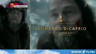 Леонардо Ди Каприо получил статуэтку Оскара за фильм Выживший