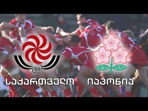 Rugby. Georgia vs Japan (live)