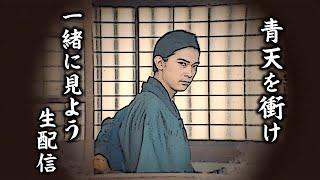 [実況・青天を衝け] 第27話「篤太夫、駿府で励む」【一緒に見よう生配信】
