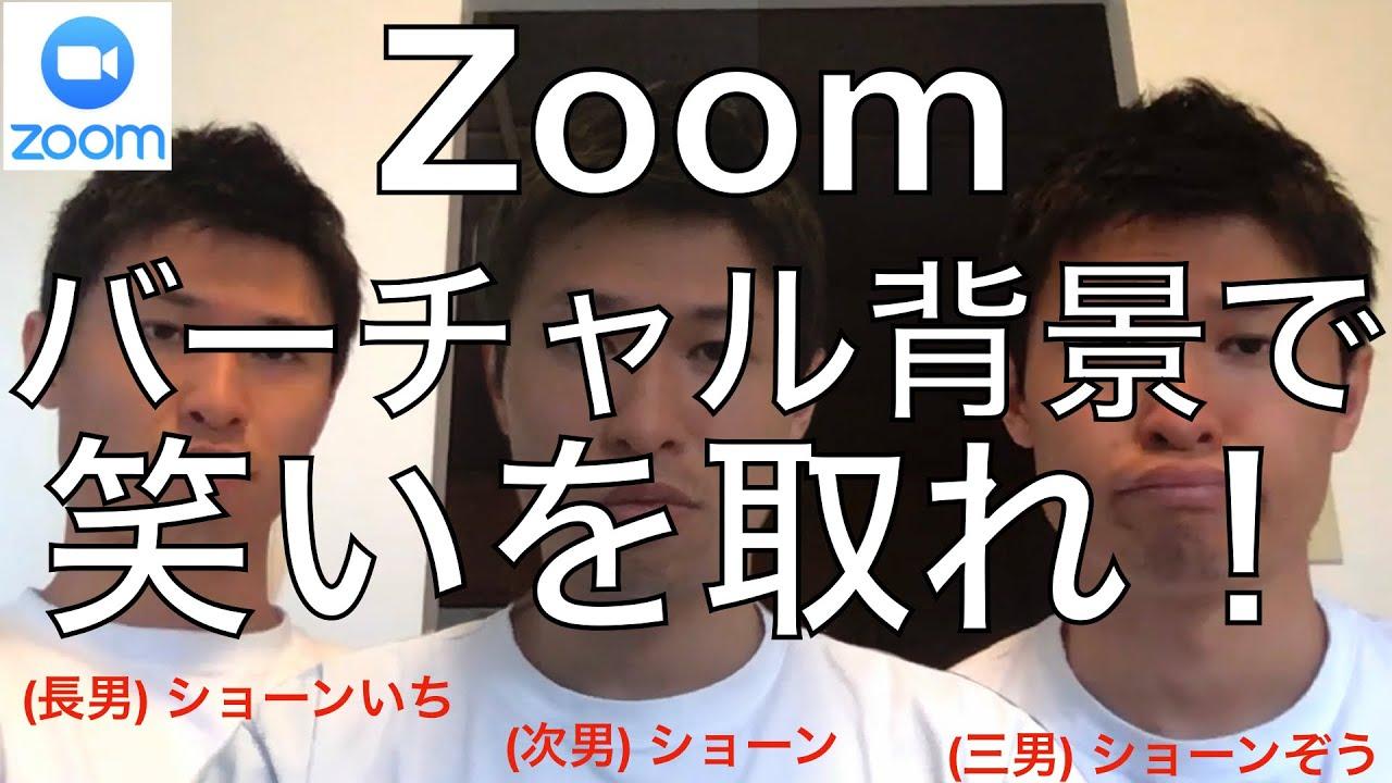 Zoom 背景 面白い Zoom背景のおもしろネタボケ!電波少年、例のプール、ソフマップなど