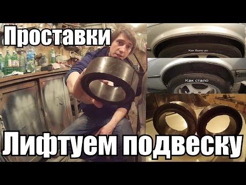 Как увеличить клиренс на ваз 2107 своими руками