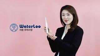 사용 유의사항 영상 워터루 물분사 구강세정기 전문기업