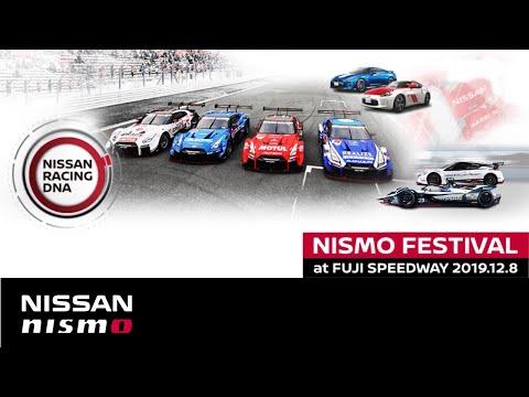 【中継】NISMO FESTIVAL 2019