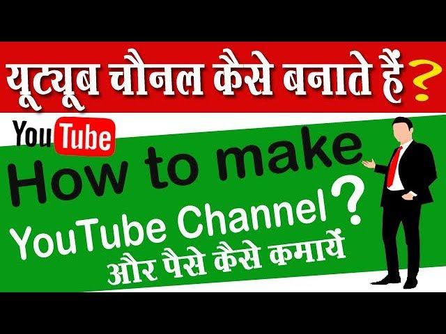 यूट्यूब चैनल कैसे बनाते हैं ? और पैसे कैसे कमाते हैं ? Step by Step  -Create YouTube channel 2018