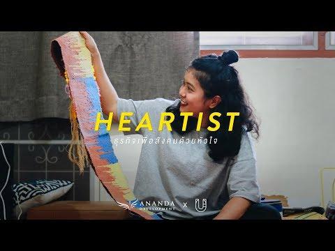 ธุรกิจเพื่อสังคมด้วยหัวใจ 'HEARTIST'