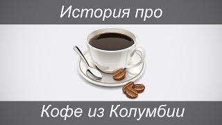 История про кофе из Колумбии. (ВЫДУМАННАЯ ИСТОРИЯ)(, 2018-04-29T10:21:05.000Z)