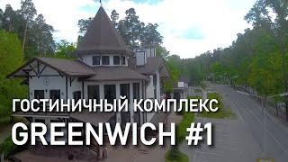 Гостиничный комплекс GREENWICH #1. Идея и путь развития ресторана | Материализация проектов
