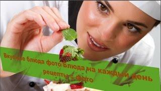 Вкусные блюда фото/Блюда на каждый день рецепты с фото