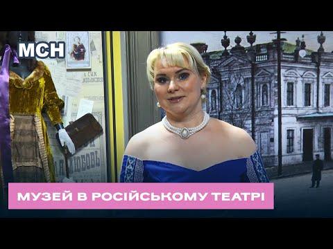 TPK MAPT: У російському театрі відкрився інтерактивний музей