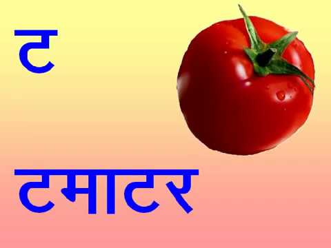 HOW TO LEARN HINDI ALPHABETS WITH SOUNDS CONSONANTS 2 ट  TO न