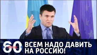 60 минут. Надо давить на Россию: как Европа отреагировала на призыв Климкина? От 04.06.2018