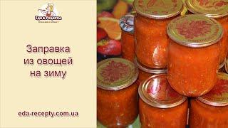 Заправка на зиму из овощей, овощная заправка для борща, супа, Filling the winter vegetables