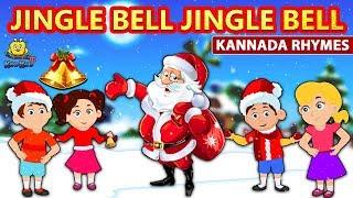Jingle Bell Jingle Bell - Christmas Songs for Kids   Kannada Rhymes for Children  Koo Koo TV Kannada
