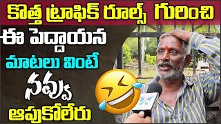 Old Man Hilarious Comedy On New Traffic Rules and Traffic Violations in Hyderabad