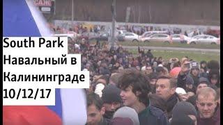 Навальный в Калининграде. South Park
