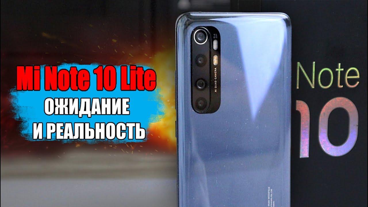 Купил Xiaomi Mi Note 10 Lite - так ли он крут? 🤔