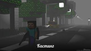 Кастинг на сериал! Minecraft (Апокалепсис)
