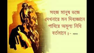 Sohoj Manush Lalon Geeti
