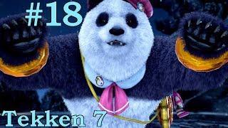 [панда по имени Панда] let's play слепое прохождение Tekken 7 с комментариями #18