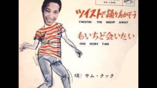 1962年3月ビルボード9位にランクされたヒット曲.