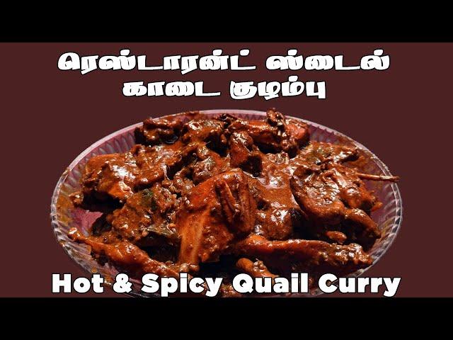 ரெஸ்டாரன்ட் ஸ்டைல் காடை குழம்பு    Hot & Spicy Quail curry   How to make Quail curry   Kadai kulambu