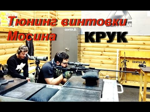 видео: Тюнинг винтовки Мосина от компании Крук \ crook tuning rifle nagan-mosyn