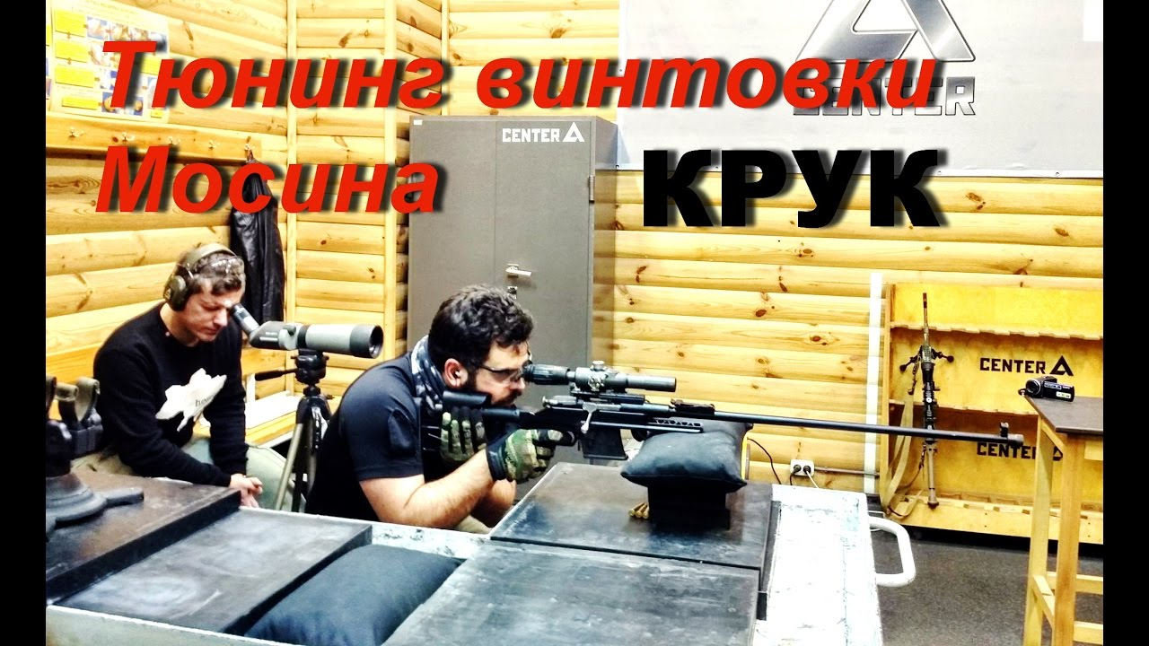 Тюнинг винтовки Мосина от компании Крук \ CROOK tuning rifle Nagan-Mosyn