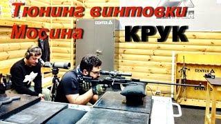 Тюнинг винтовки Мосина от компании Крук  CROOK tuning rifle Nagan-Mosyn