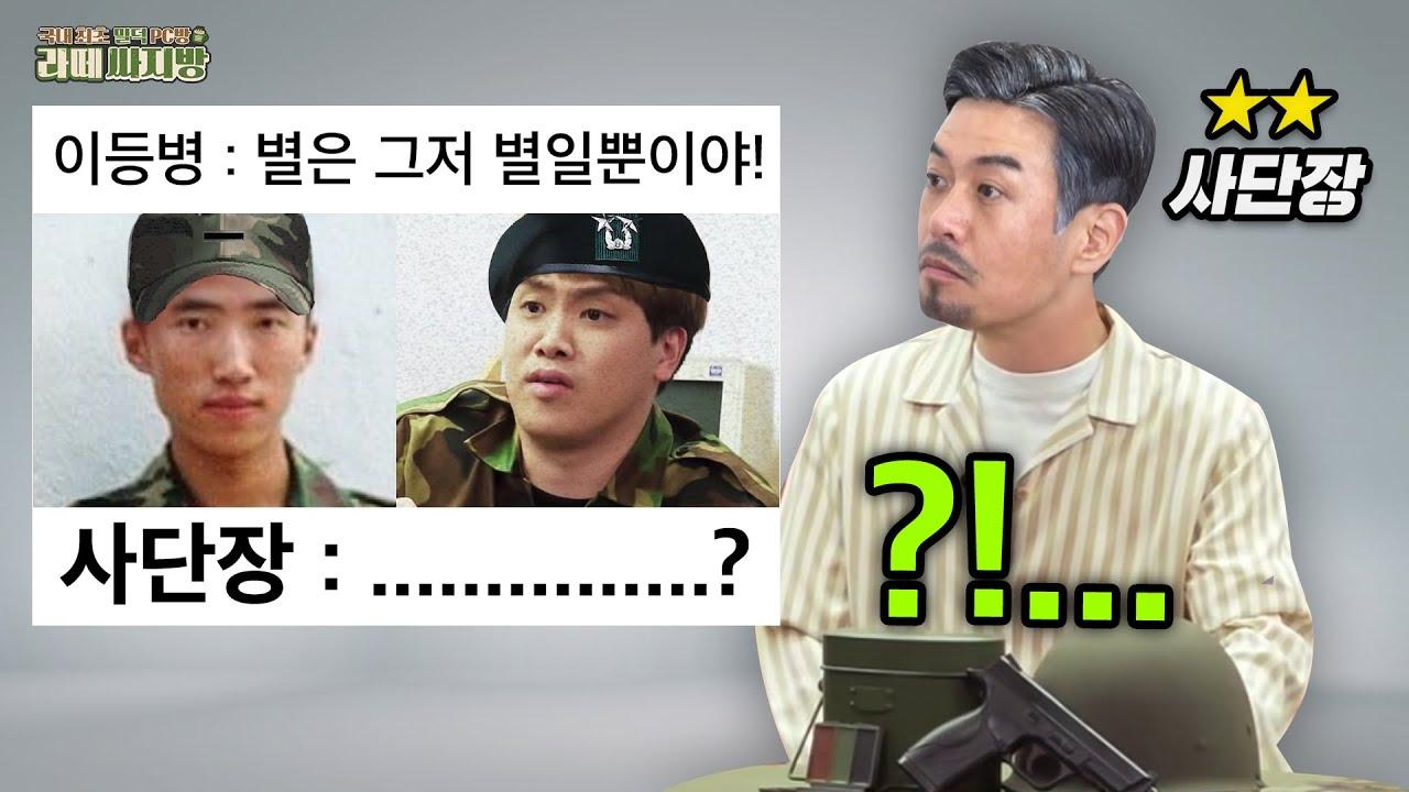 강릉 무장공비 침투사건의 전말?!😨 핵꼰대 94군번 김대희의 라떼 군대썰 장전🔫 완료! [라떼 싸지방 EP.4]
