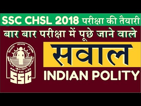 Expected Questions Of Polity For SSC CHSL 2018 | General Studies | Online Coaching For SSC CHSL