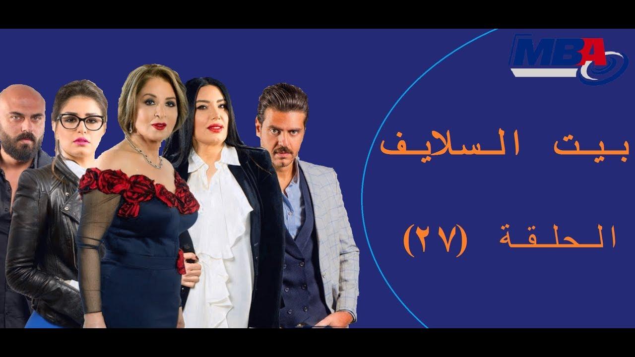 Episode 27 - Bait EL Salayf Series / مسلسل بيت السلايف - الحلقة السابعة والعشرون