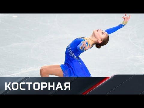 Алена Косторная. Чемпионат России. Произвольная программа