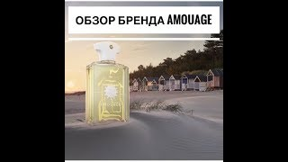 Обзор великолепного бренда AMOUAGE - Видео от Aromacode.ru