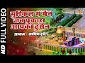 New karbala song mushkil me maine jab pukara apko hussain ashiq hussain 2017 mp3