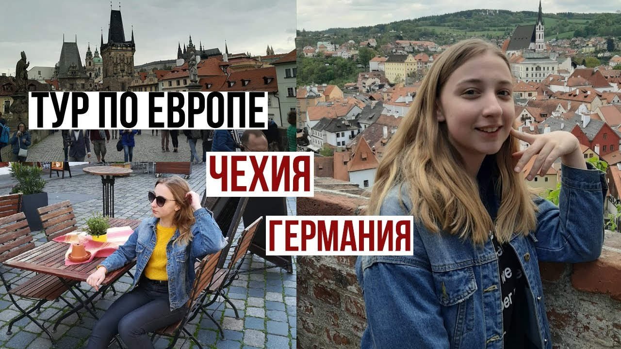 Тур По Европе || Чехия, Германия