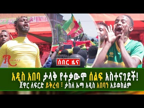 A Peaceful Demonstration Took Place In Addis Ababa Regarding The Fate Of The City