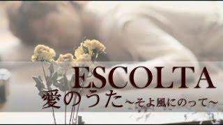 ESCOLTA「愛のうた」 http://amzn.to/1raEp47 初回限定盤 TKCA-73804 39...