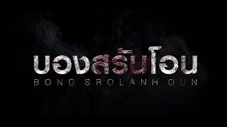 Призрак в комнате - Bong Srolanh Oun, 2015